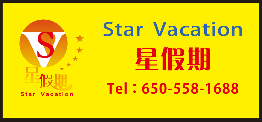 Star Vacation: 2027 Irving St, San Francisco, CA