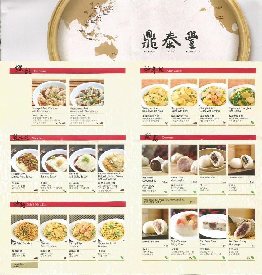 Tons Restaurant Menu