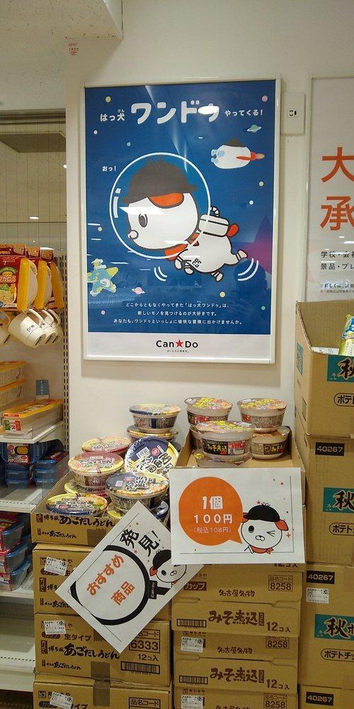 Can*Do Seibu Shinjuku PePe