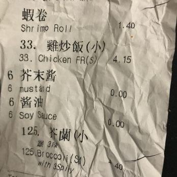 Man Hing Chinese Restaurant 11 Photos Chinese 395 W