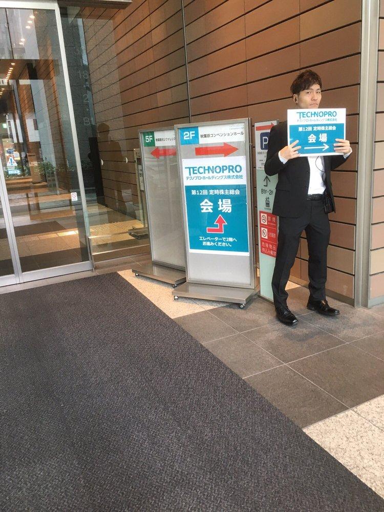 Akihabara Convention Hall