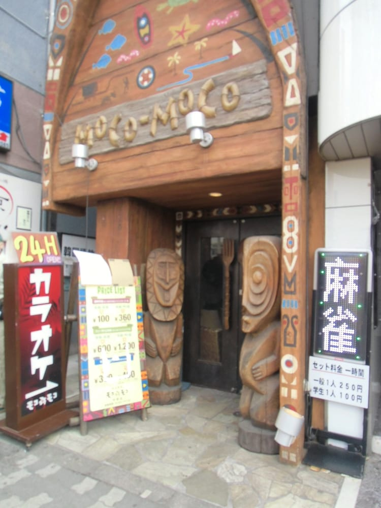 カラオケ モコモコ 中野店