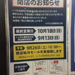 Geo Ekoda Station Kitaguchi - CLOSED - Books, Mags, Music & Video - 小竹町1-53-3 ...