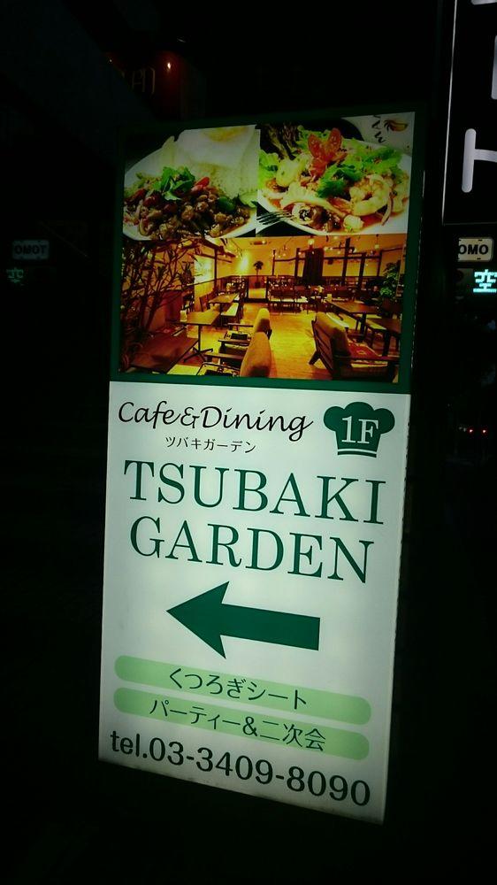 Tsubaki Garden