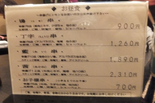 Ginza Isomura - Japanese - 銀座4丁目10―3, Chūō, 東京都