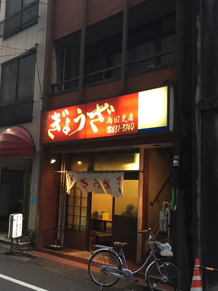 Kameido Gyōza Ryōgoku