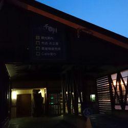 道の駅 花の駅千曲川>