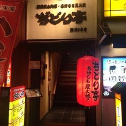 Photo of ぢどり亭難波2号店 , 大阪市 浪速区, 大阪