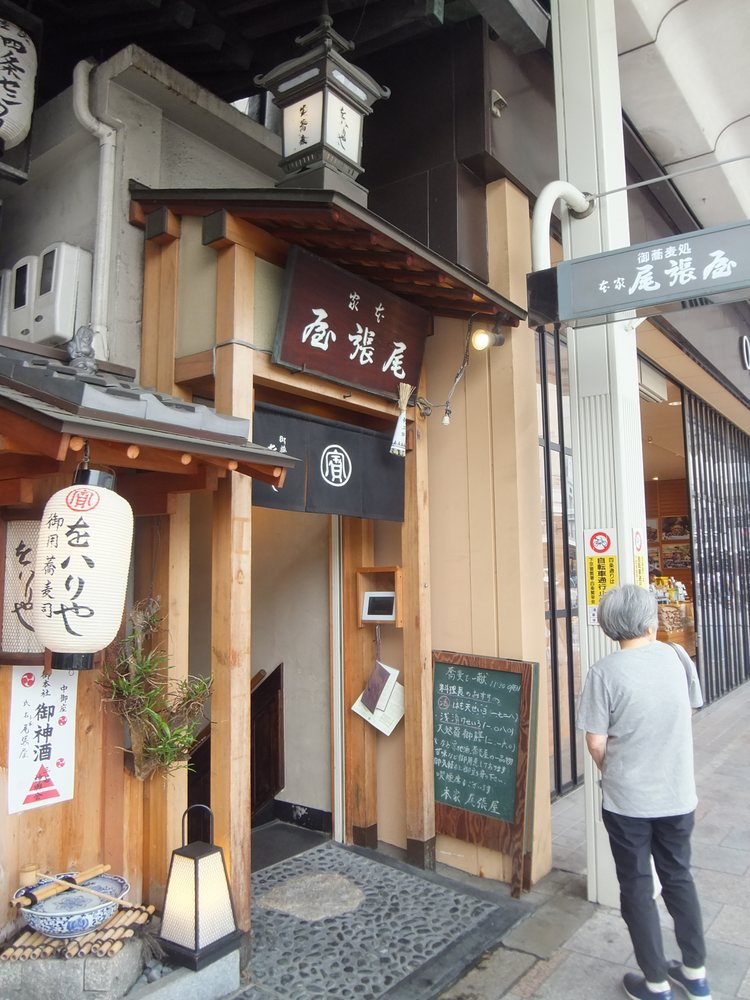 Honke Owariya Shijo