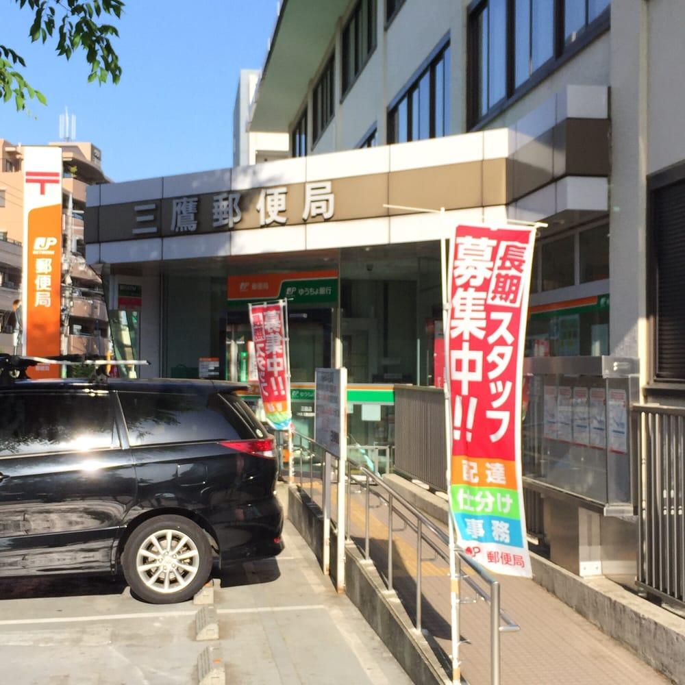 Mitaka Post Office