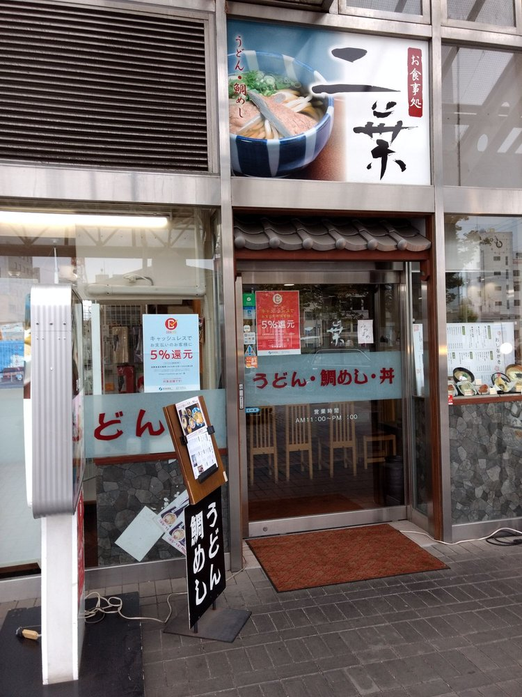 Futaba JR Imabari Station