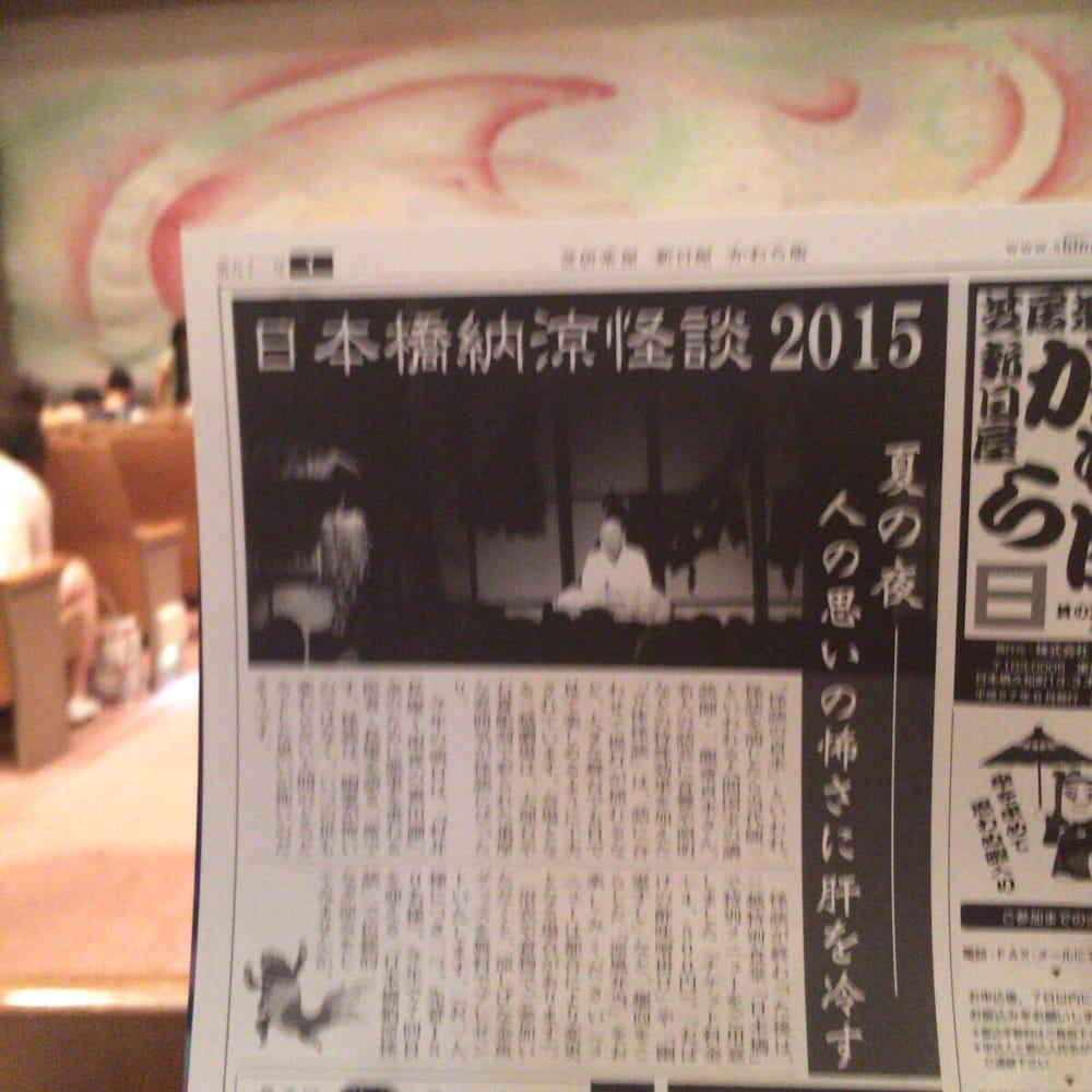 Mitsukoshi Theater