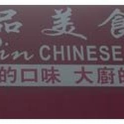 Yipin chinese cuisine kinesisk 40 04 union st for 101 taiwanese cuisine flushing