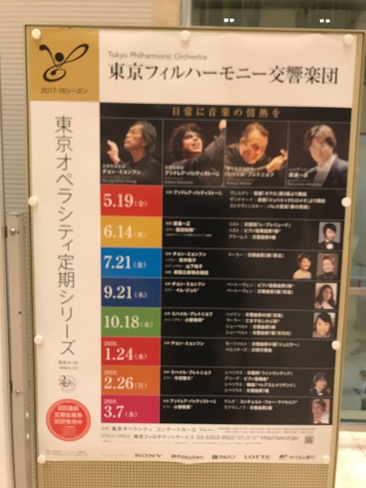 Tokyo Opera City Concert Hall : Takemitsu Memorial