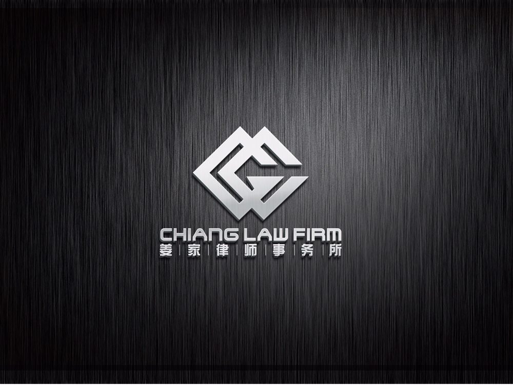 Chiang Law Firm: 65 Harrison Ave, Boston, MA