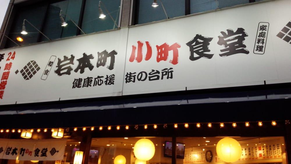 Iwamotomachi Komachi Shokudo