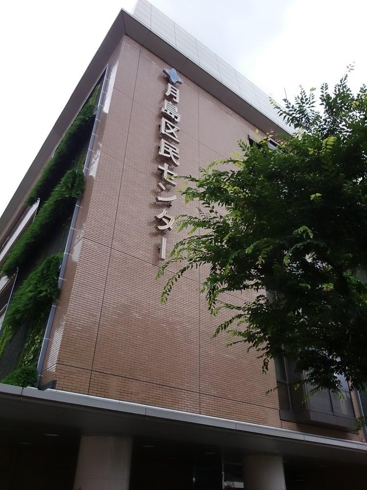 Tsukishima Syakai kyouiku Hall